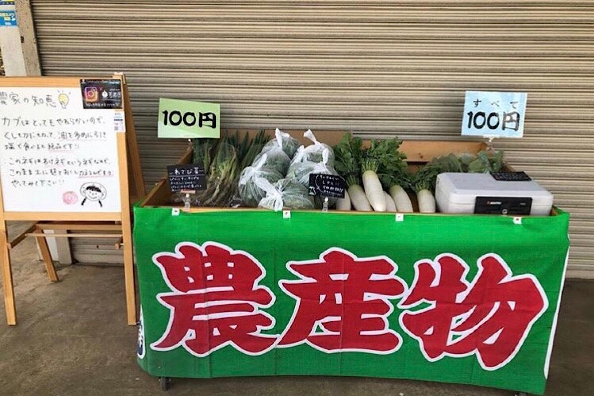 野菜無人販売の棚