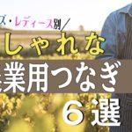 気分が上がる!おしゃれな農業用つなぎ6選【メンズレディース別】