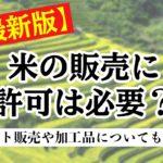【最新版】米の販売に許可って必要?【ネット販売や加工品についても解説】