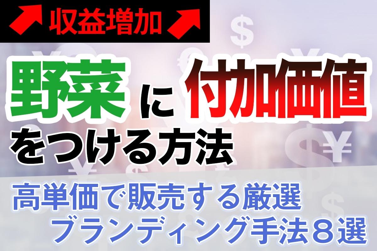 【収益増】野菜に付加価値を!高単価で販売する厳選ブランディング手法8選
