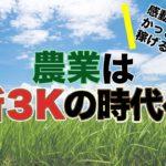 農業のイメージは新3Kの時代へ!「感動・かっこいい・稼げる」最高の職業な件