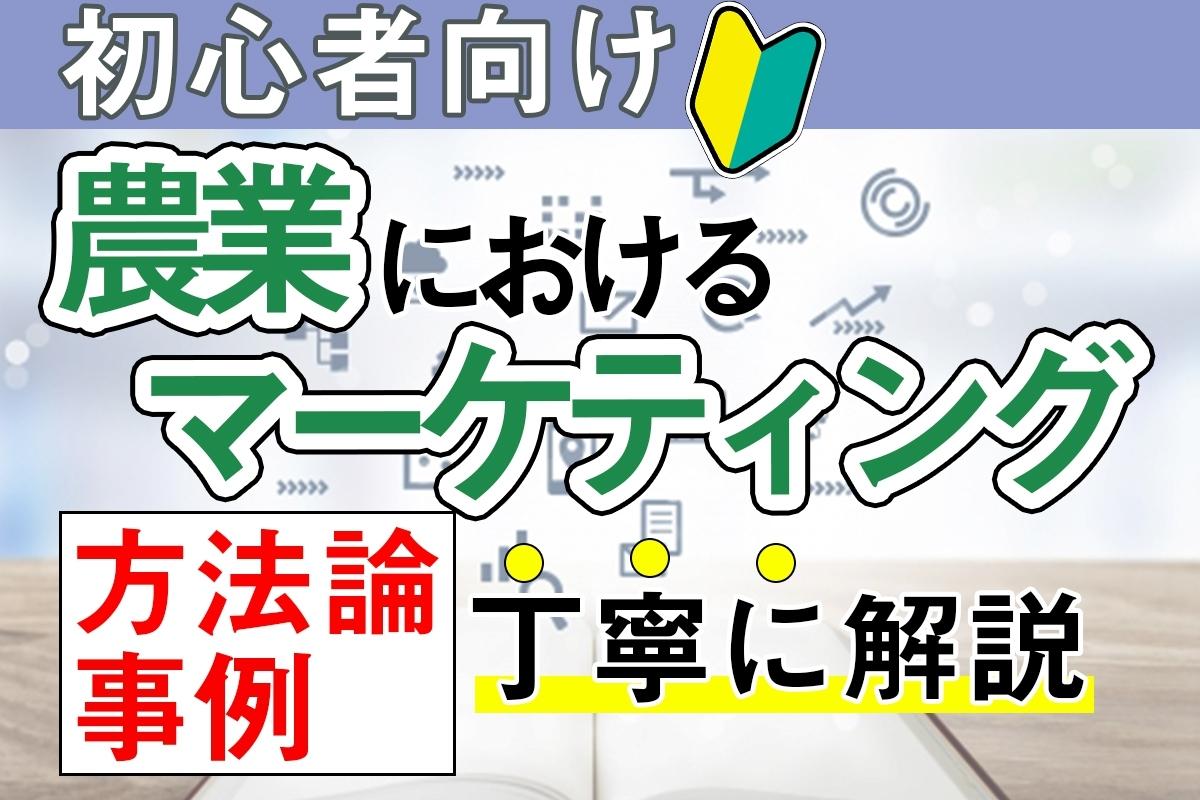 【初心者向け】農業におけるマーケティングの方法論と事例を丁寧に解説!