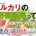 メルカリの野菜販売って儲かるの?注意点や成功法を経験者が解説