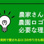 農家さんに農園のロゴが必要な理由と、実例で学ぶ愛されるロゴの作り方!