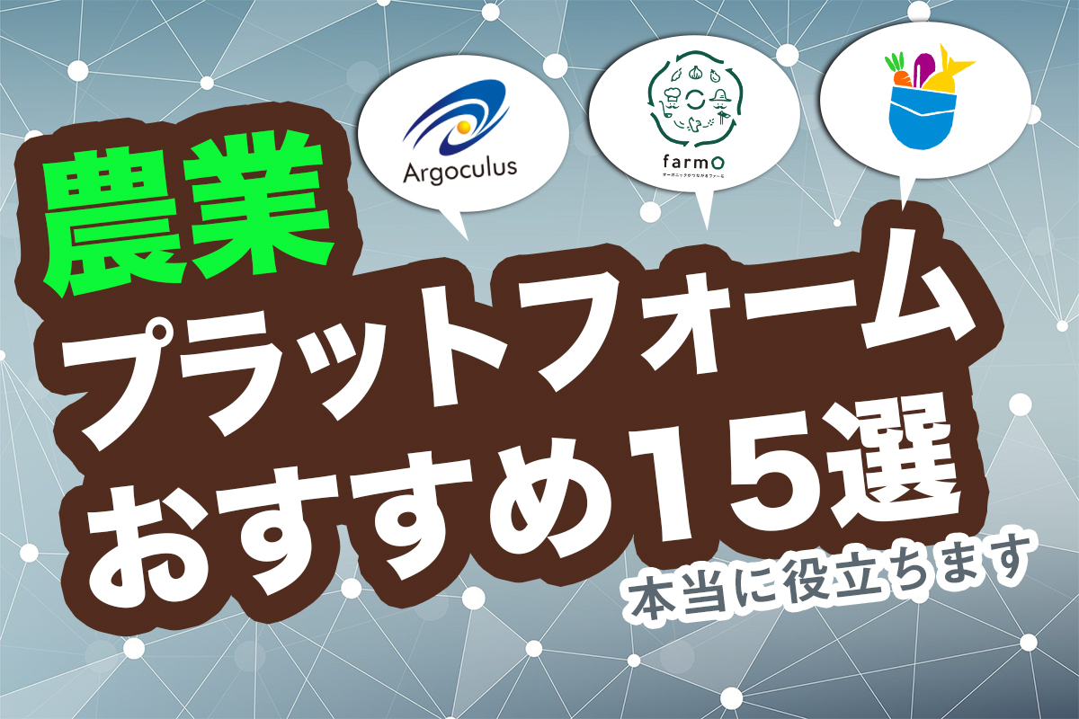 農業プラットフォームサービスおすすめ15選【本当に役立つ】