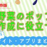 野菜のポップ作成に役立つ無料サイト・アプリまとめ【保存版