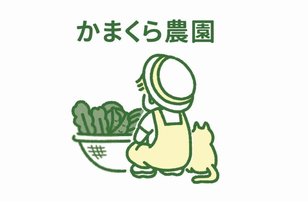 かまくら農園さまのロゴ