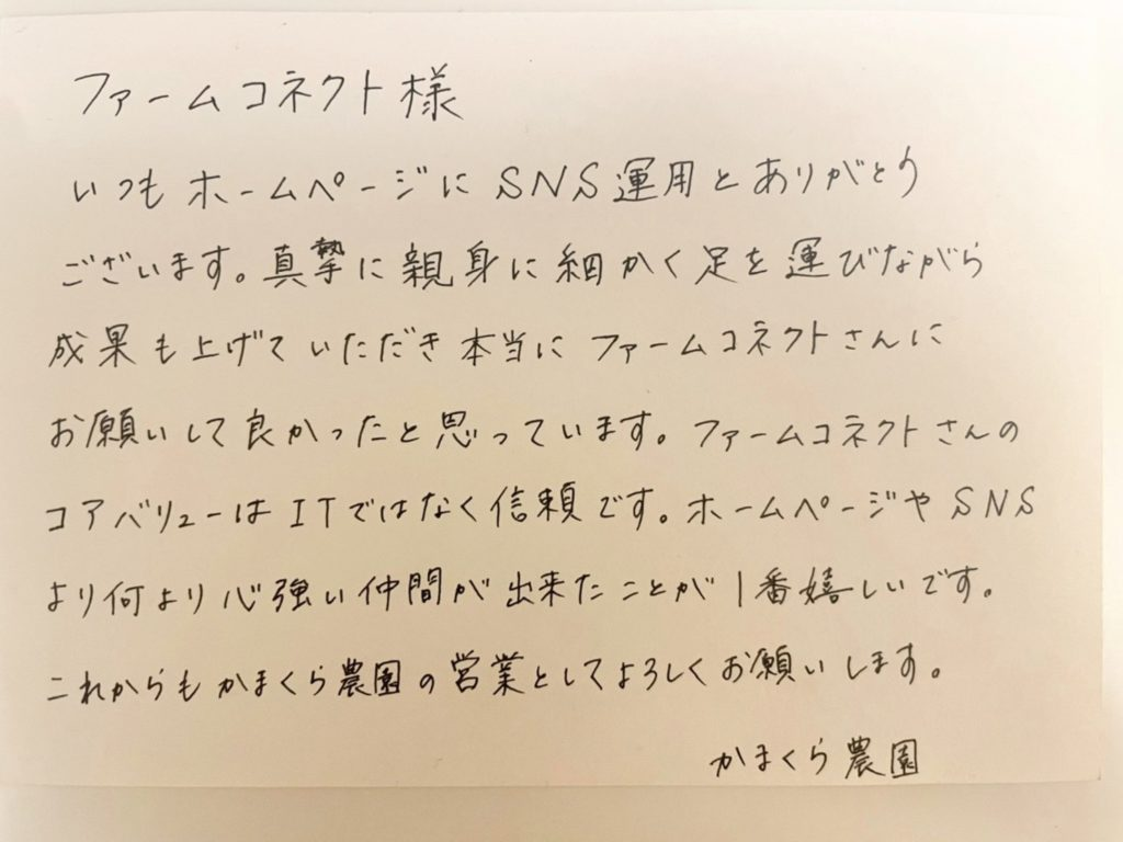 ファームコネクトの評判・クチコミ