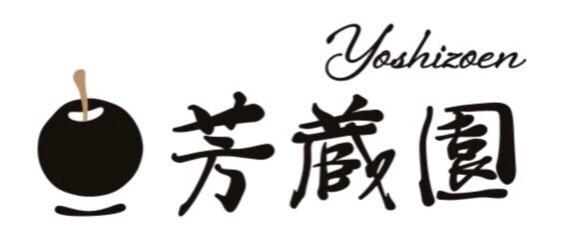芳蔵園さまのロゴ