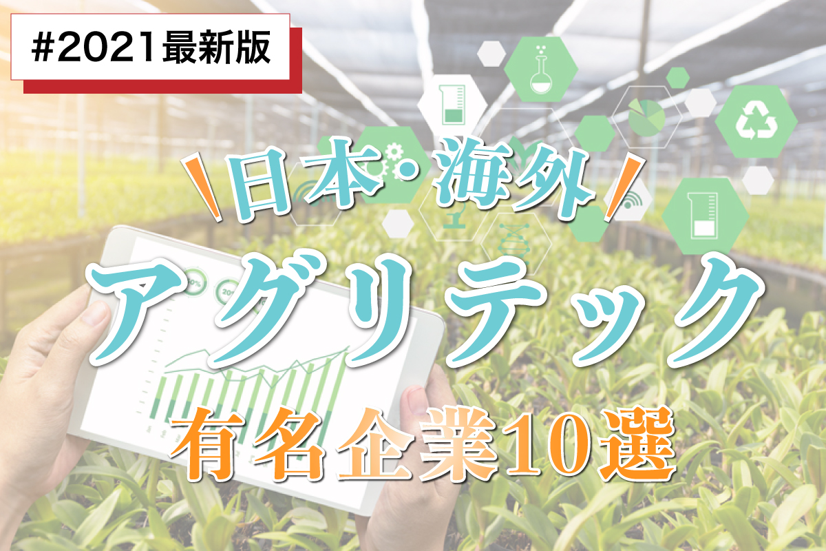 日本・海外のアグリテック有名企業10選【2021最新版】