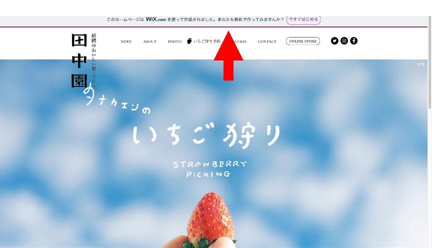 wixでホームページ作成