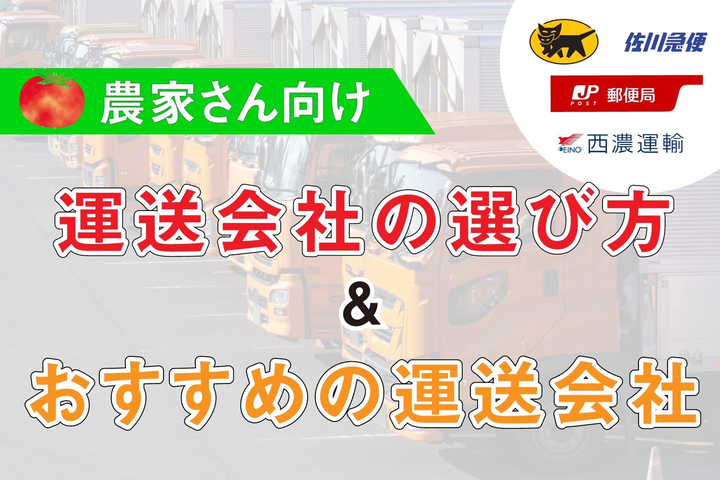 農家さん向けに運送会社の選び方とおすすめの運送会社をご紹介