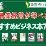 【農家初心者必見】農業経営が学べるおすすめビジネス本7選!