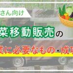 【農家さん向け】野菜移動販売の開業に必要なもの・成功法を解説!