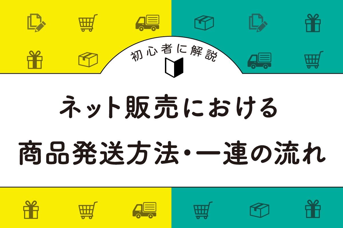 ネット販売における商品発送方法・一連の流れを初心者に解説!