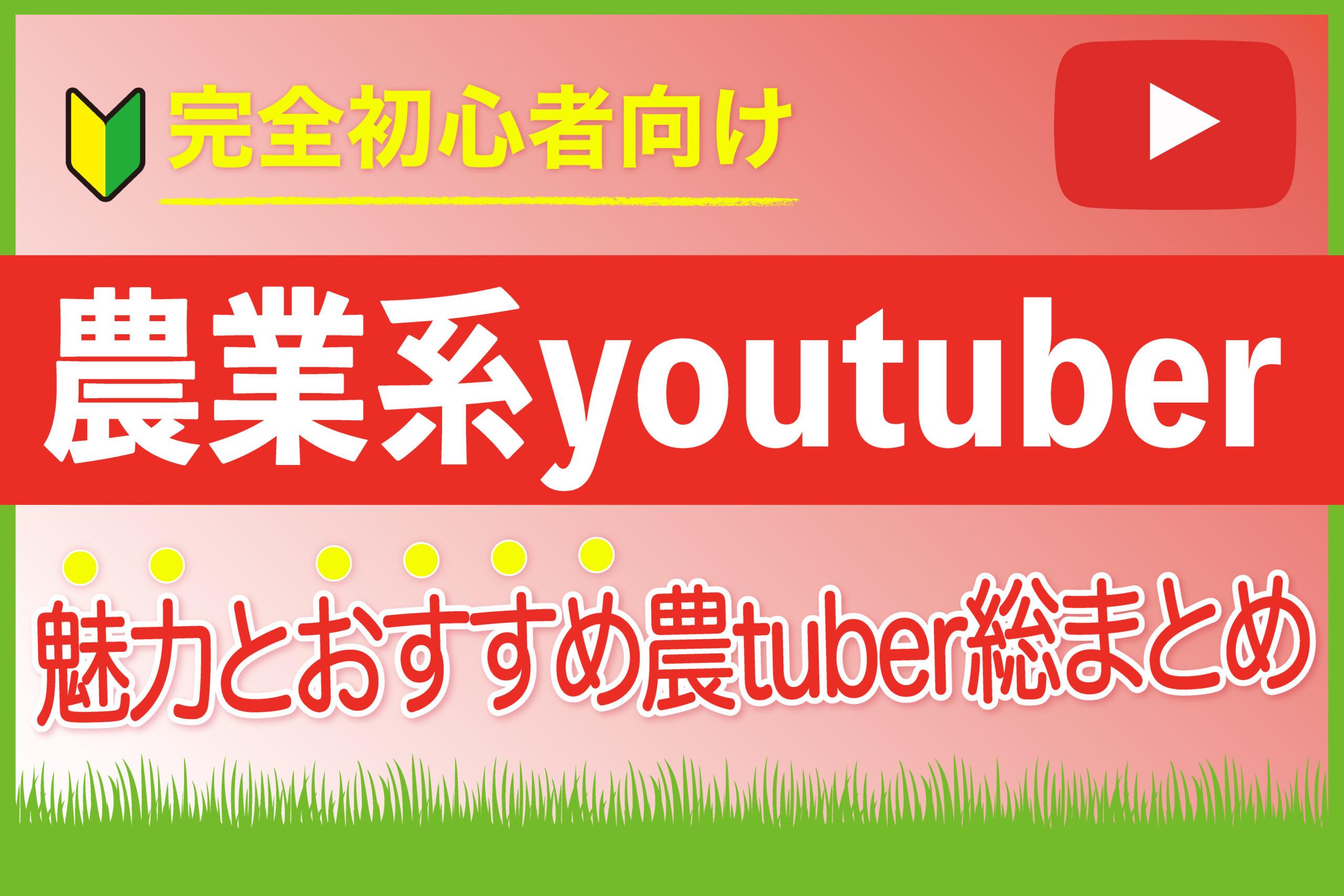 農業系youtuberの魅力とおすすめ農tuber総まとめ