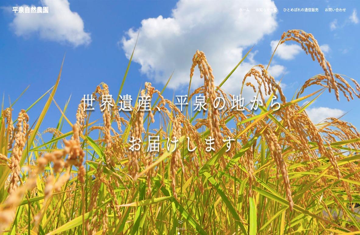 てる米農家さんのホームページその5:平泉自然農園さま
