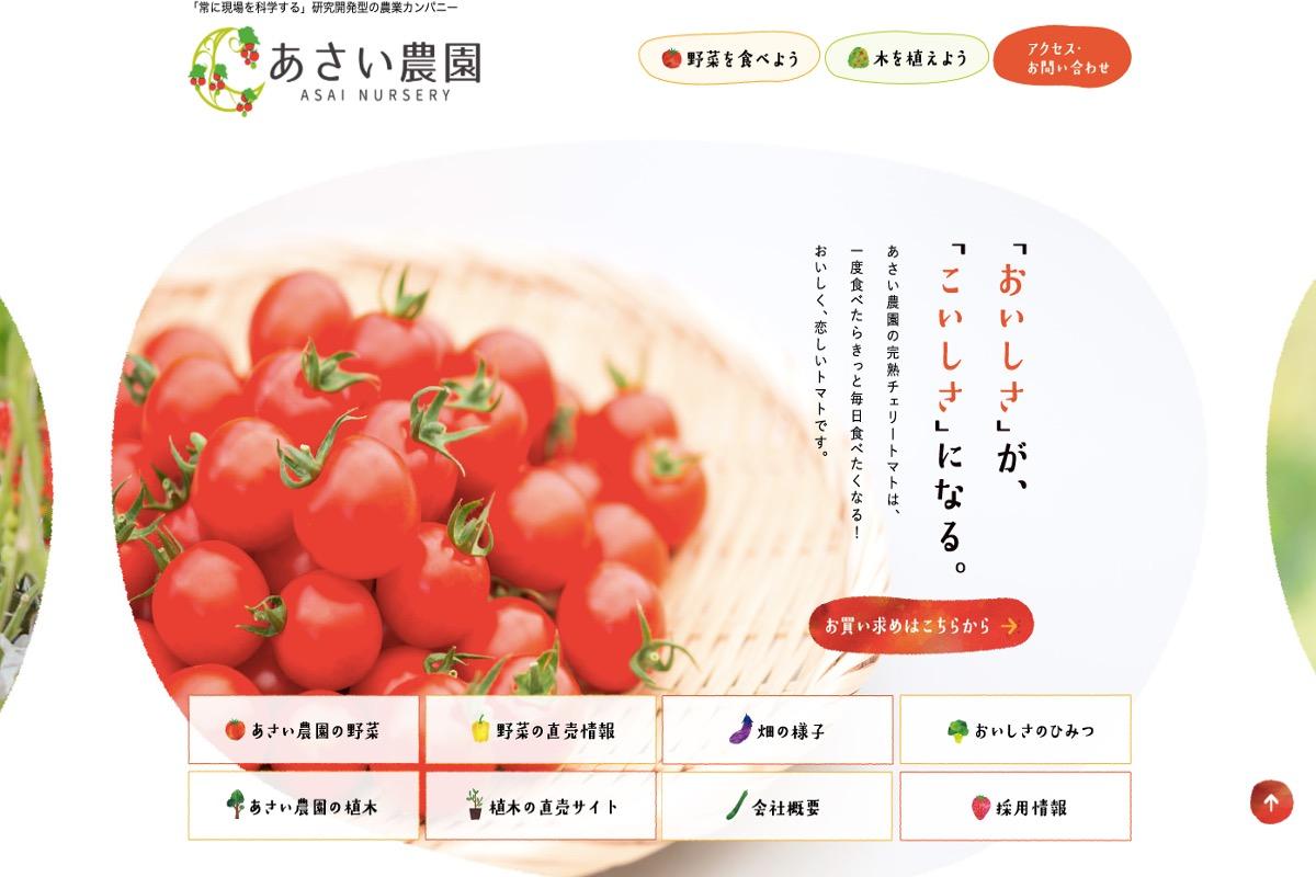 トマト農家さんのホームページその5:あさい農園さま