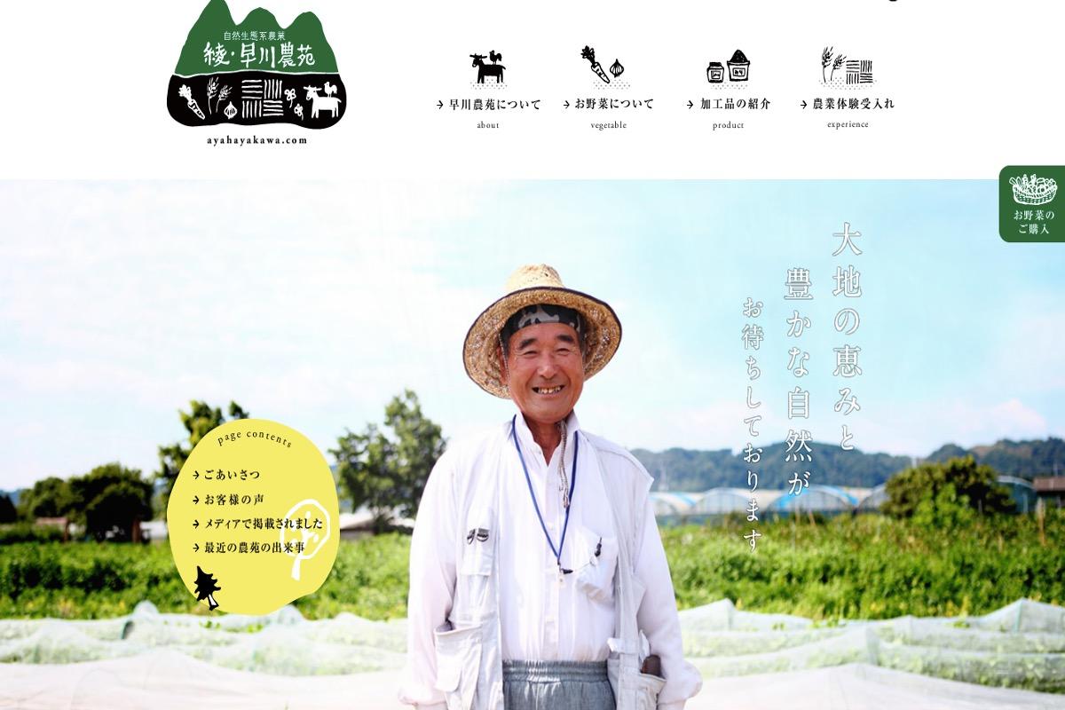 農家さんのおしゃれなホームページその6, 「綾・早川農苑」さま