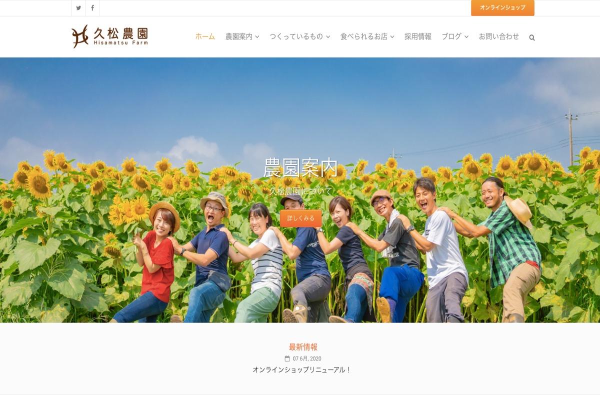 農家さんのおしゃれなホームページその10, 「久松農園」さま