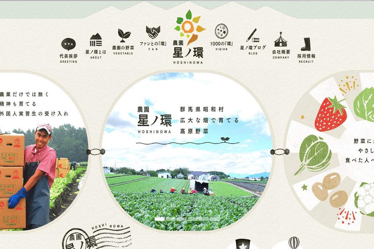 農家さんのおしゃれなホームページその8, 「農園星ノ環」さま