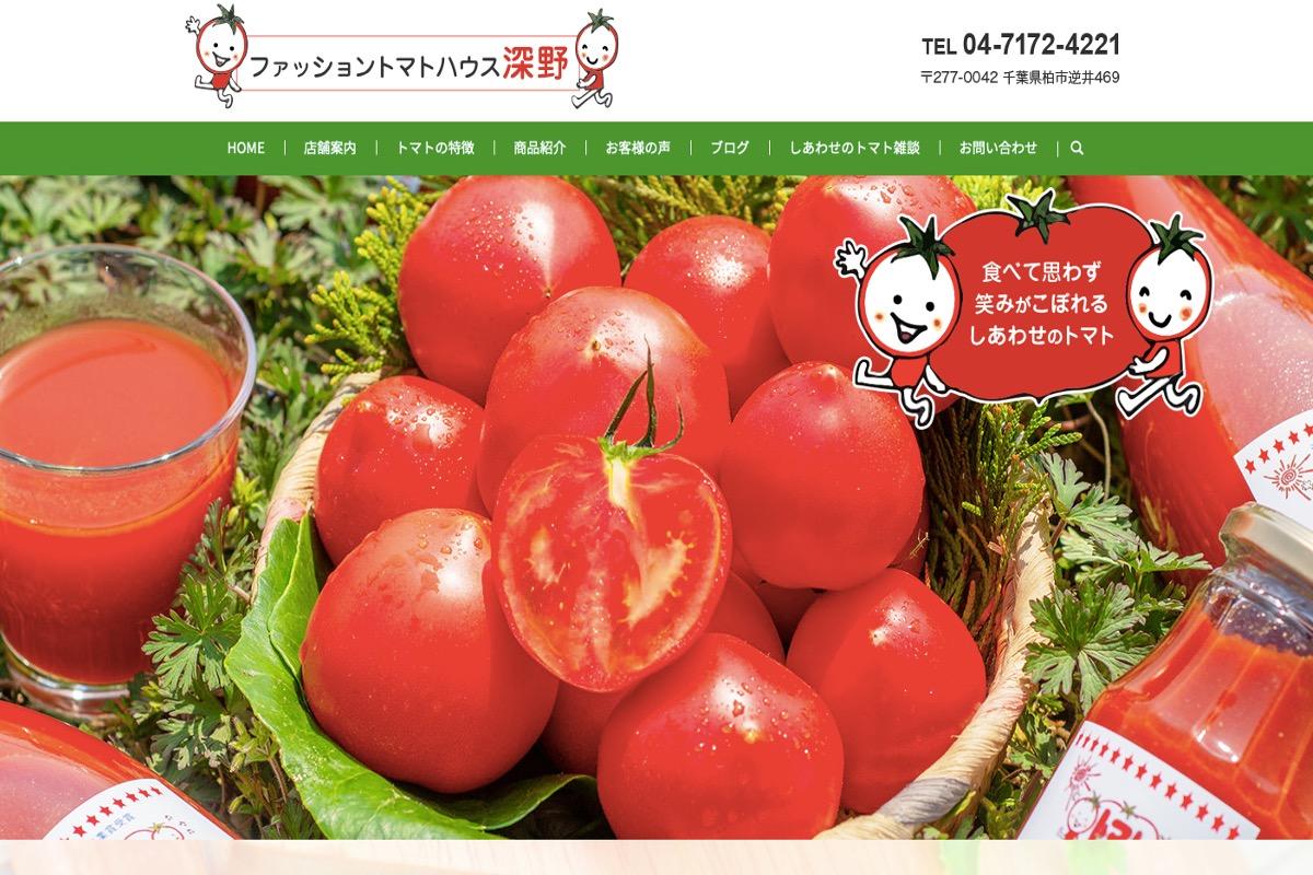 トマト農家さんのホームページその7:ファッショントマトハウス深野さま