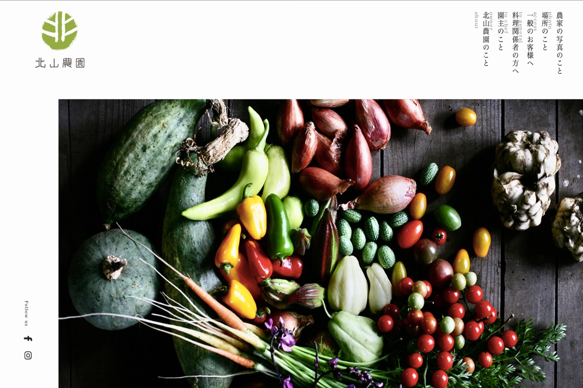農家さんのおしゃれなホームページその7, 「北山農園」さま