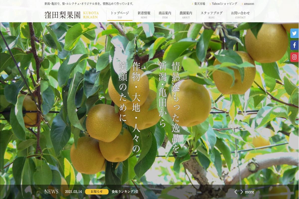 農家さんのおしゃれなホームページその3, 「窪田梨果園」さま