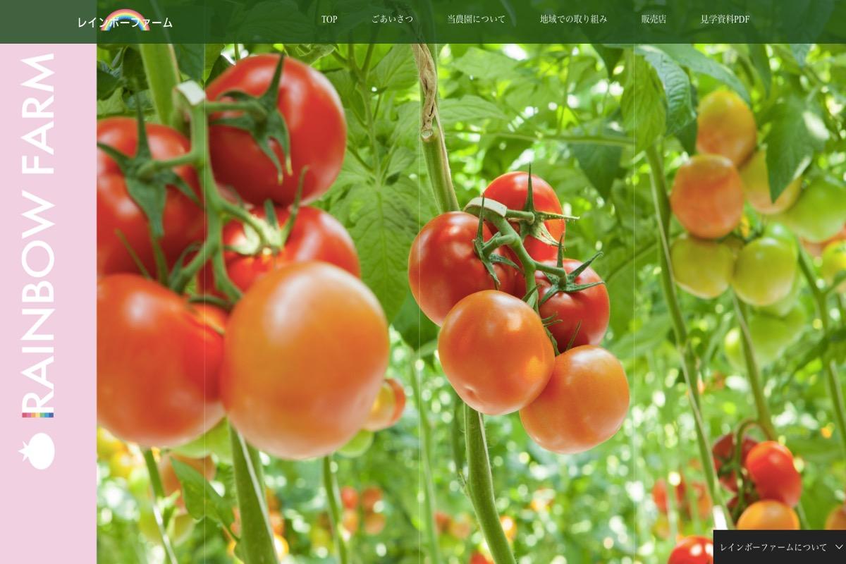 トマト農家さんのホームページその6:レインボーファームさま