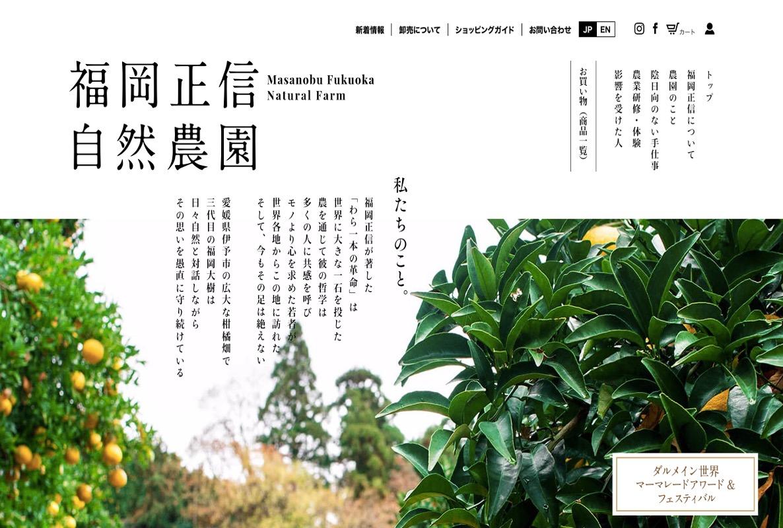 農家さんのおしゃれなホームページその2, 「福岡正信自然農園」さま
