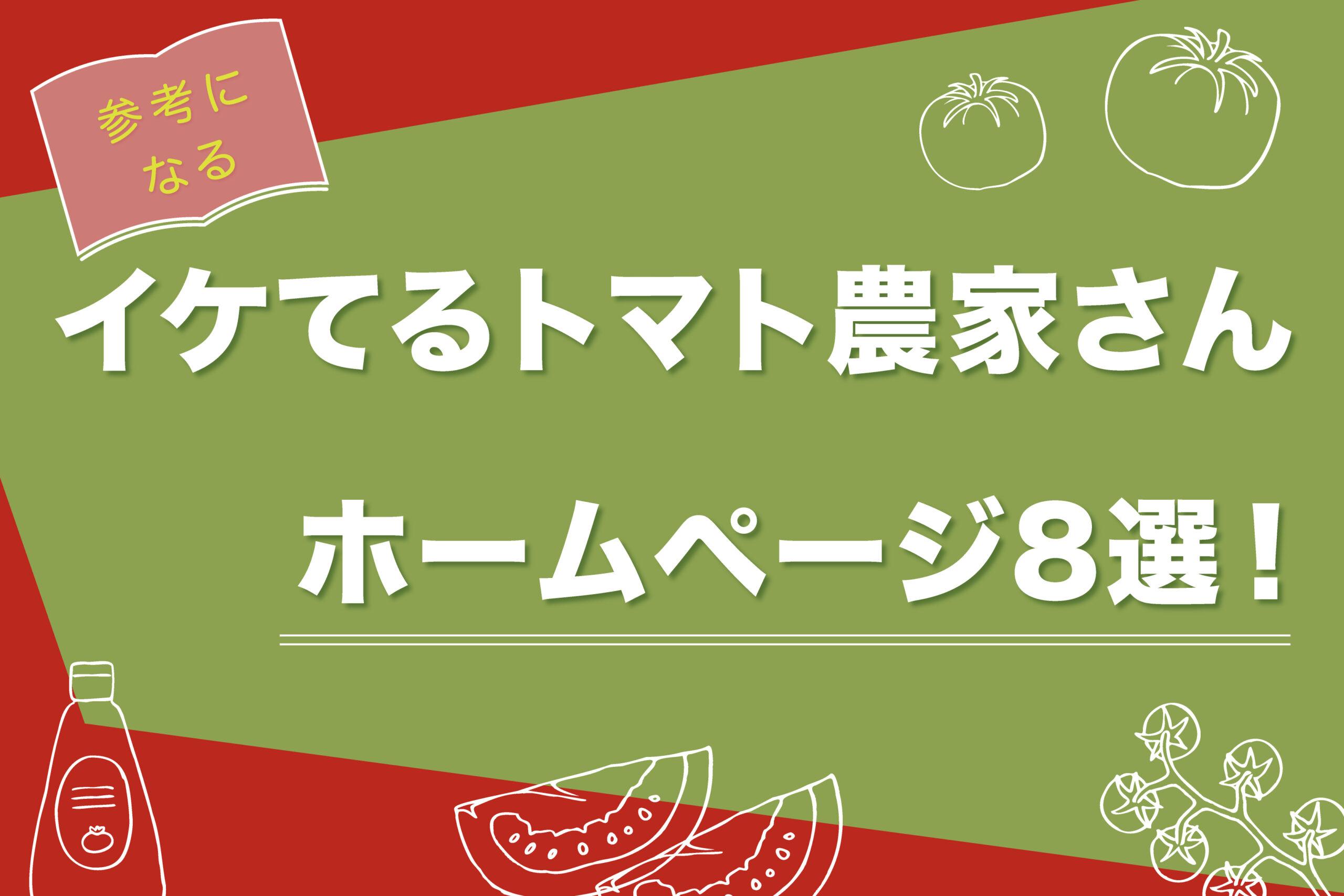 イケてるトマト農家さんのホームページ8選!【参考になる】