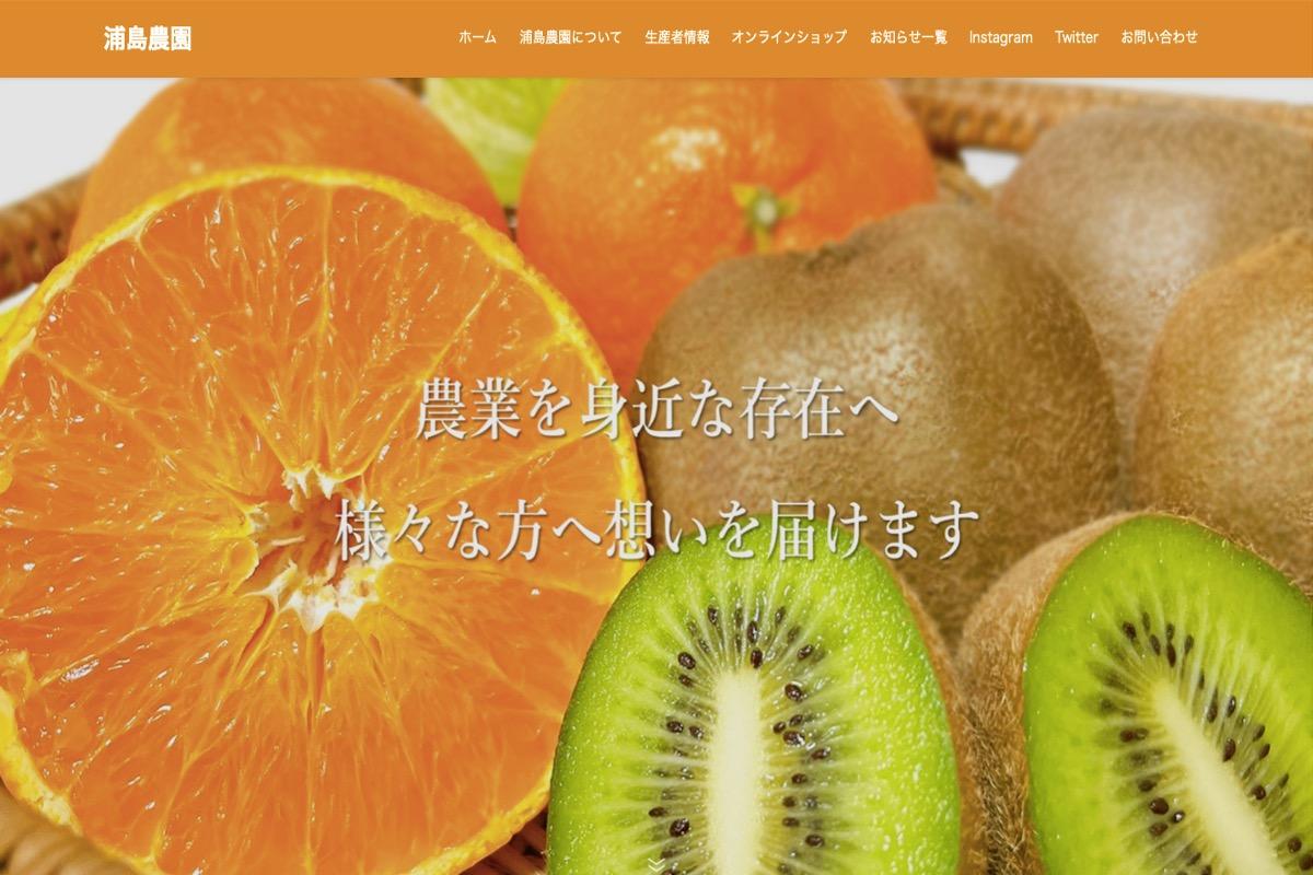 農家さんのおしゃれなホームページその5, 「浦島農園」さま