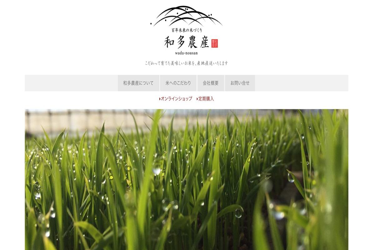 米農家さんのホームページ