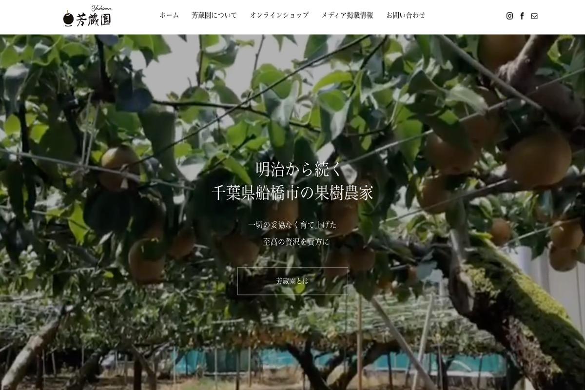 農家さんのおしゃれなホームページその1, 「芳蔵園」さま