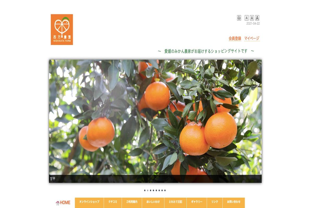 みかん農家さんのブログ・SNSその1:西方農園さま