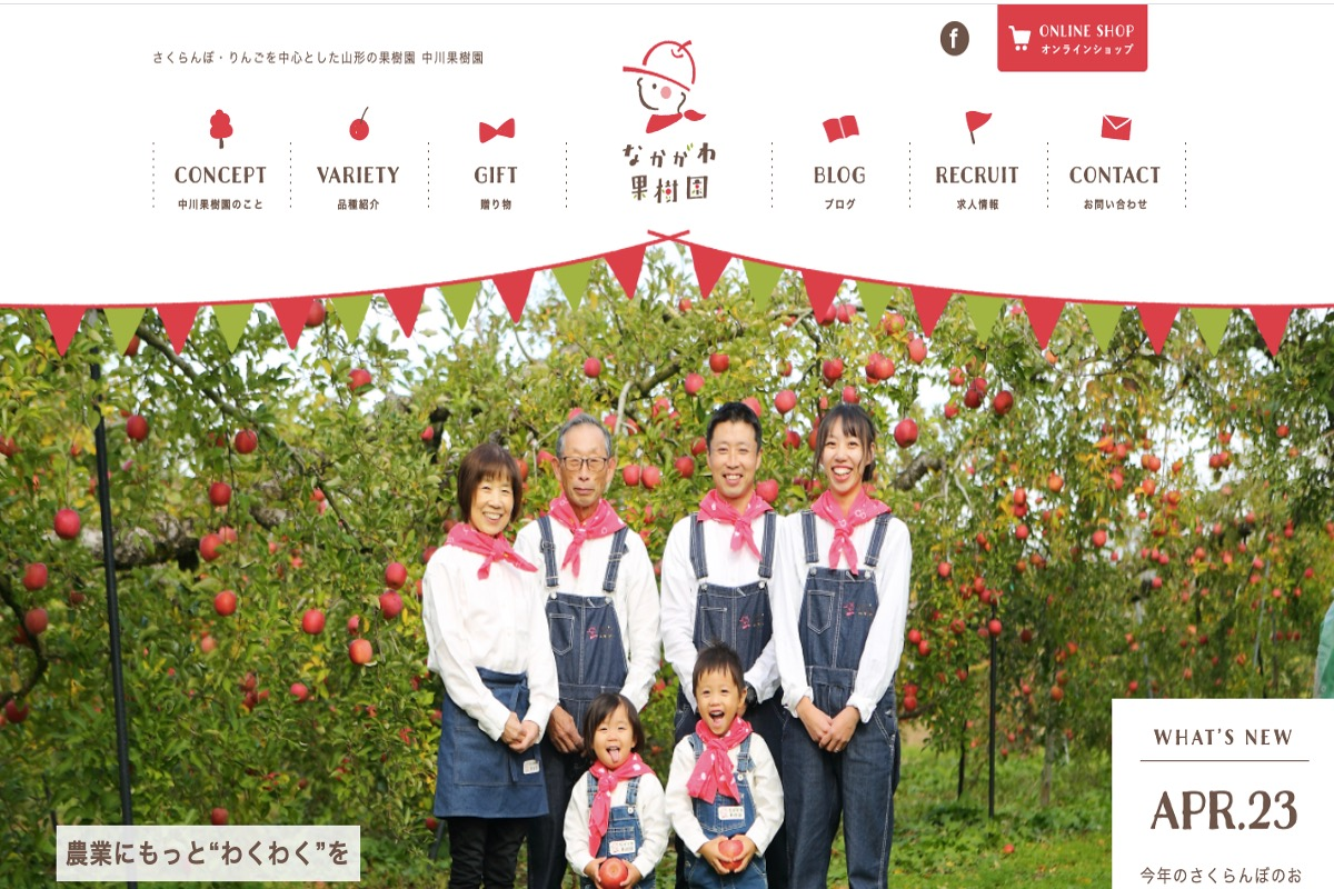 りんご農家さんのブログ・SNSその1:中川果樹園さま