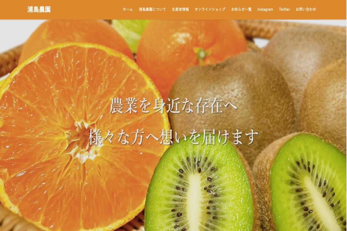 みかん農家さんのブログ・SNSその2:浦島農園さま