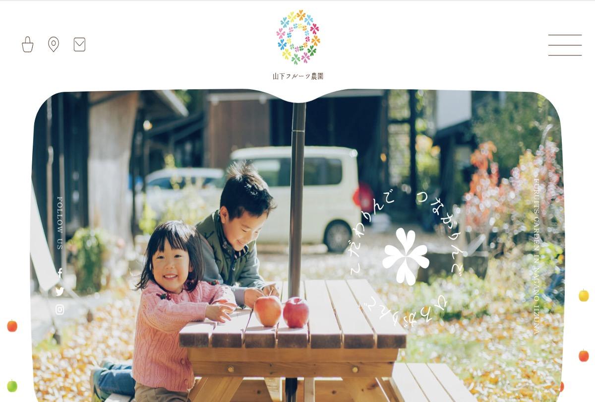りんご農家さんのブログ・SNSその2:山下フルーツ園さま
