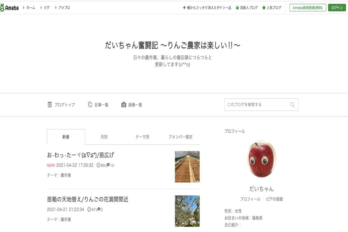 りんご農家さんのブログ・SNSその6:だいちゃん奮闘記〜りんご農家は楽しい!!〜さま