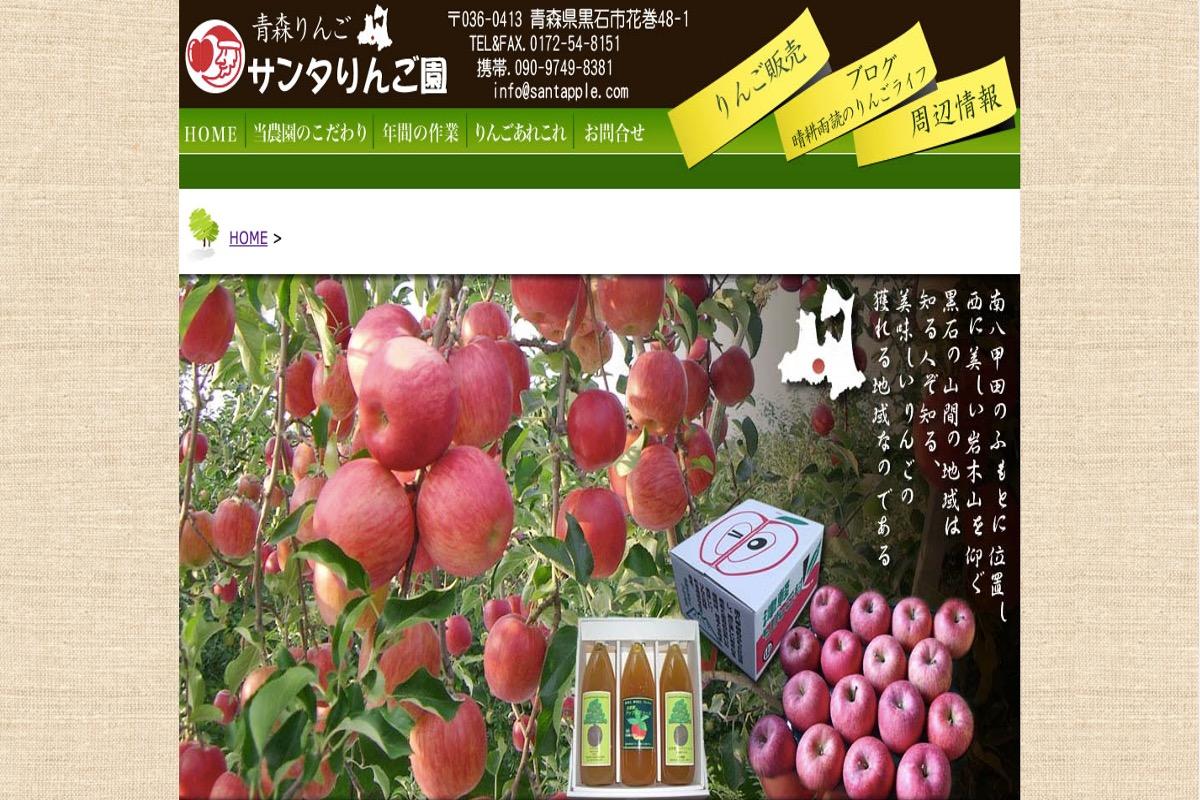 りんご農家さんのブログ・SNSその3:サンタりんご園さま