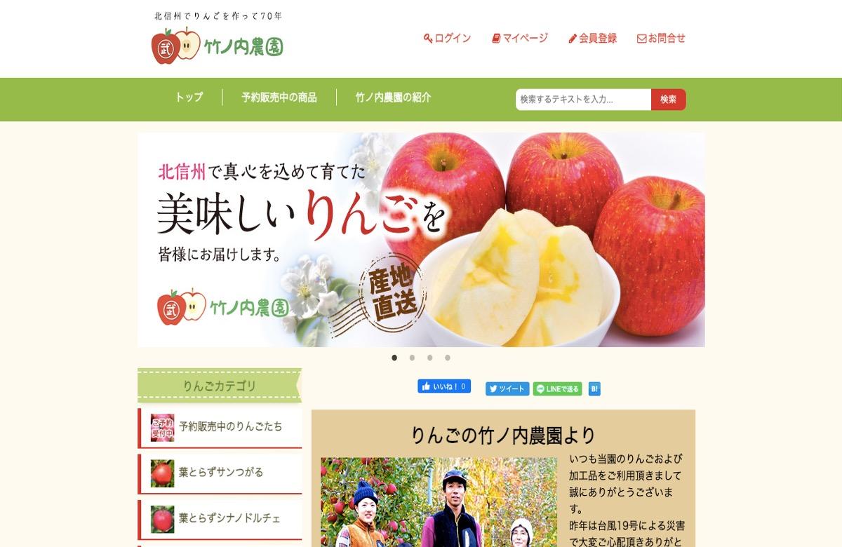 りんご農家さんのブログ・SNSその4:竹ノ内農園さま