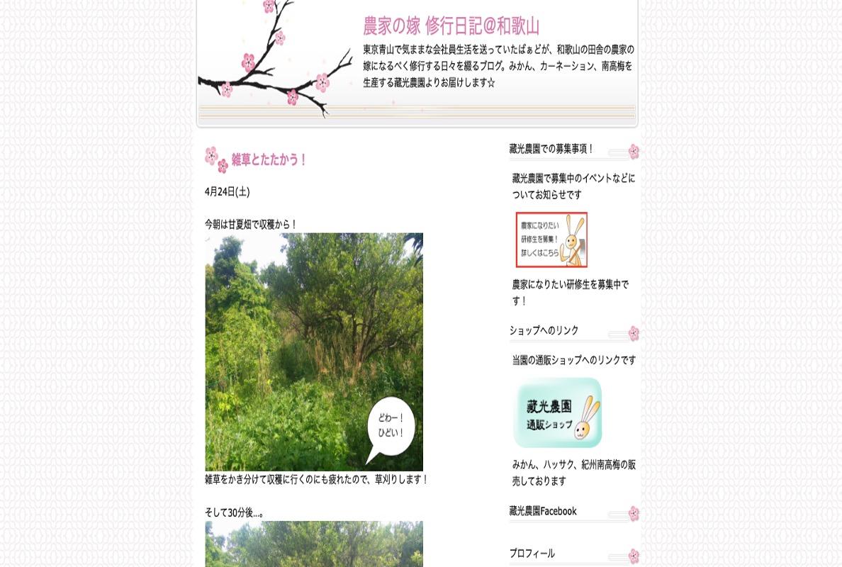 みかん農家さんのブログ・SNSその6:農家の嫁 修行日記@和歌山さま