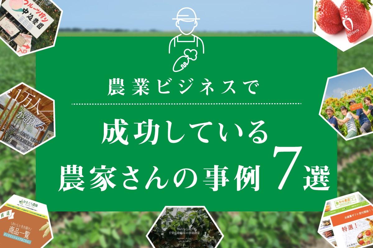 農業ビジネスで成功している農家さんの事例7選