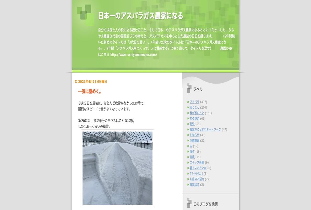 アスパラガス農家さんのブログその2:日本一のアスパラガス農家になる さま