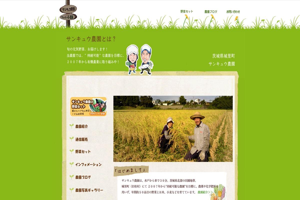 きゅうり農家さんのブログその2:サンキュウ農園さま