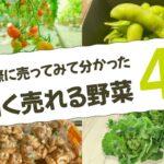 実際に売ってみて分かった、高く売れる野菜4選【2021最新版】