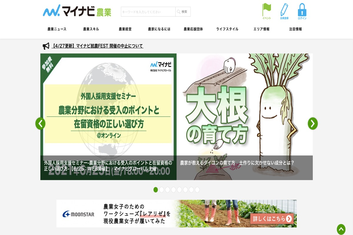 おすすめ農業webメディアその1:マイナビ農業