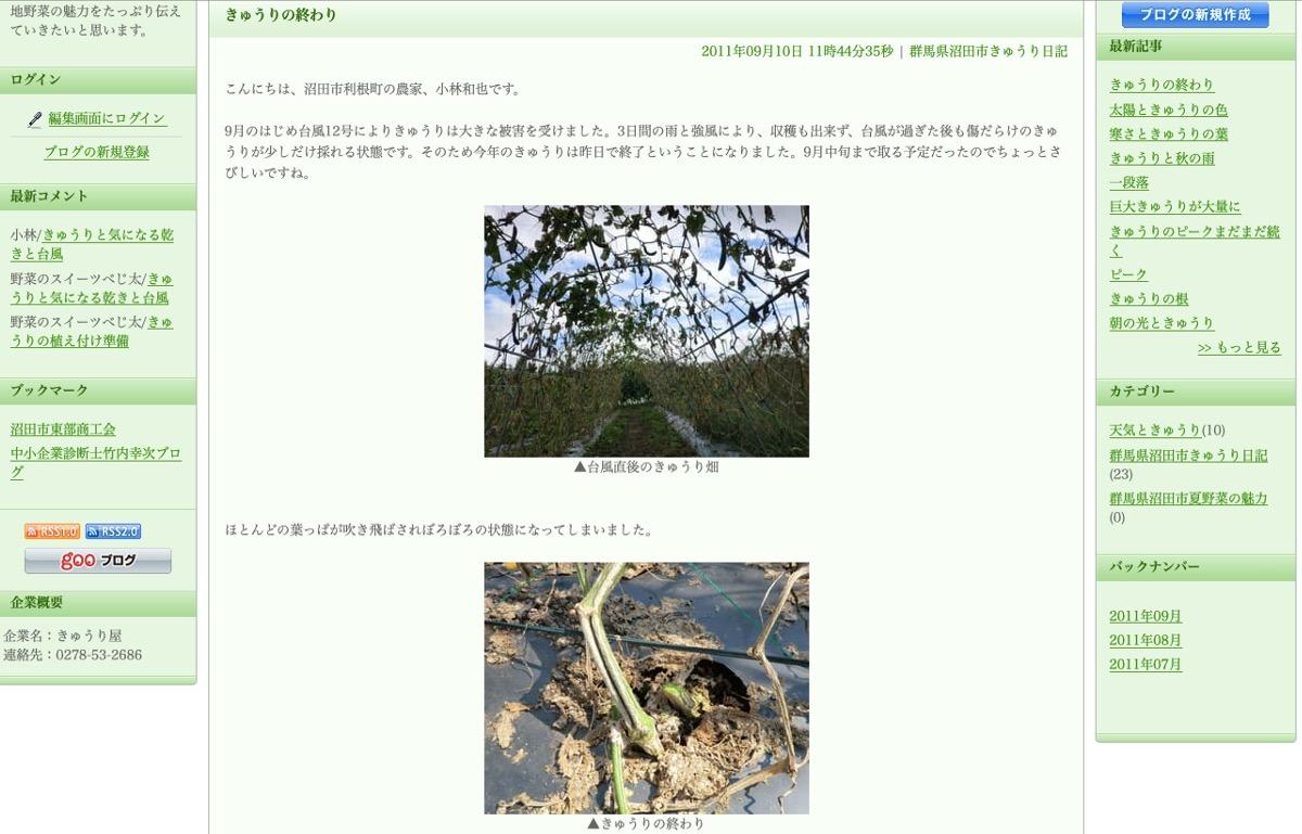 きゅうり農家さんのブログその6:群馬県沼田市きゅうり農家のブログさま