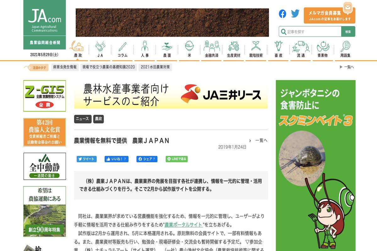 おすすめ農業webメディアその2:JA公式サイト