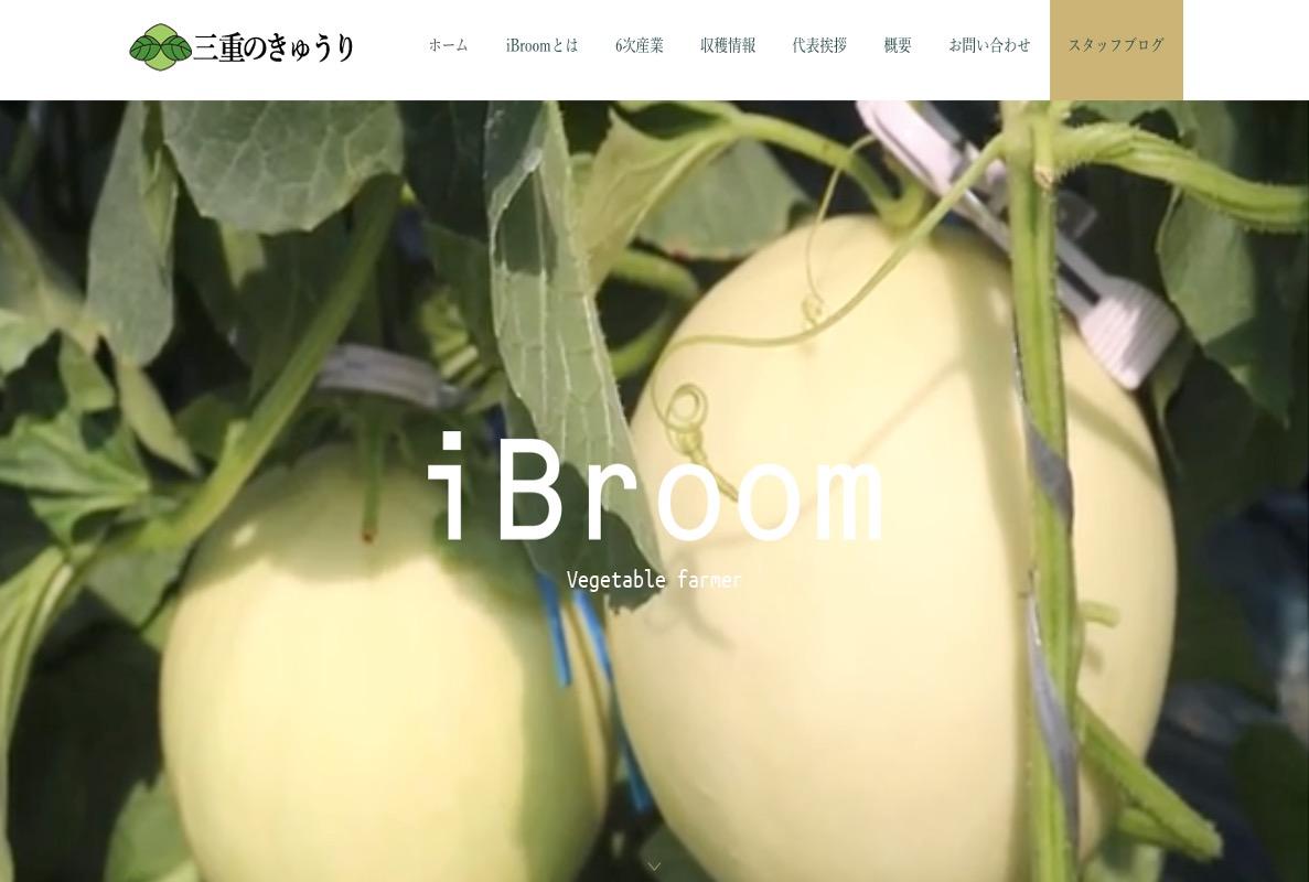 きゅうり農家さんのブログその3:i Broomさま